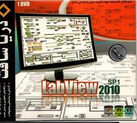 نرم افزار LabView 2010 sp1 شبیه سازی و طراحی مدار