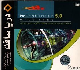 نرم افزار Pro Engineer 5.0 در زمینه طراحی قطعات و قالبهای صنعتی