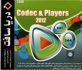 نرم افزار Codec & Players 2012