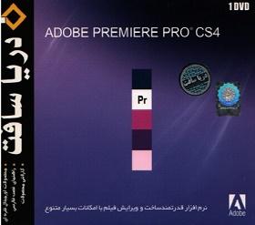 نرم افزار Adobe Premiere Pro CS4 ساخت و ویرایش فیلم