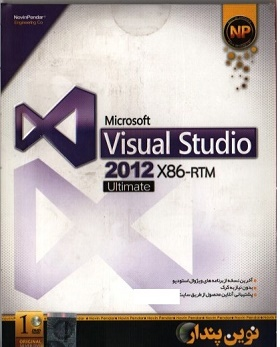 نرم افزار Microsoft Visual Studio 2012 Ultimate