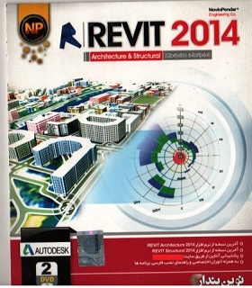 نرم افزار (REVIT 2014 (Architevture & Structural