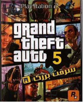 بازی پلی استیش(Grand Theft Auto 5(GTA5