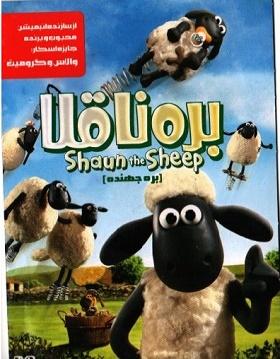 انیمیشن بره ناقلا Shaun the Sheep