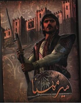 بازی میرمهنا (اولین بازی ملی ایرانی)