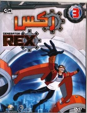 انیمیشن رکس 3 REX