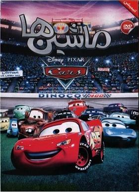 انیمیشن ماشین ها