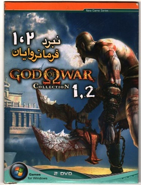 بازی GOD OF WAR Collection 1,2