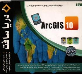 نرم افزار ArcGIS 10  تحلیل اطلاعات مکانی