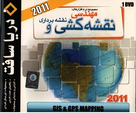 مجموعه نرم افزارهای مهندسی نقشه کشی و نقشه برداری2011