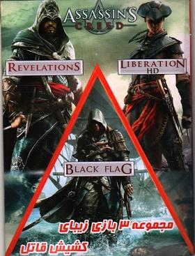 مجموعه 3بازی زیبای کشیش قاتل(Black Flag/ Liberation/Revelations)