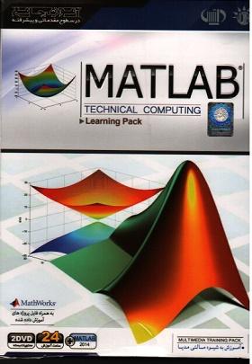 آموزش2014 MATLAB