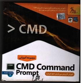 مجموعه آموزش کاربردی CMD Command Prompt