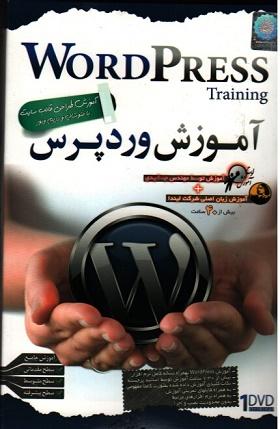 آموزش وردپرس WordPress طراحی قالب سایت