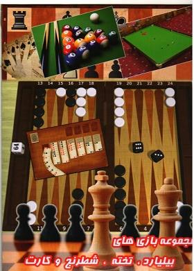 مجموعه بازی بیلیارد، تخته، شطرنج و کارت