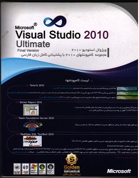 نرم افزار Microsoft Visual Studio 2010 Ultimate