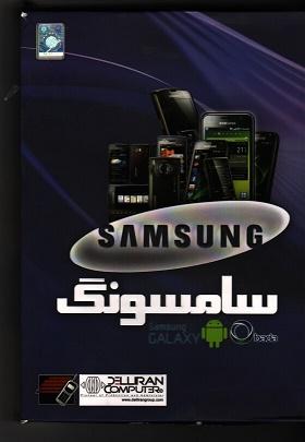 برترین نرم افزارها و بازی های سامسونگGALAXY(آندروید و بادا)