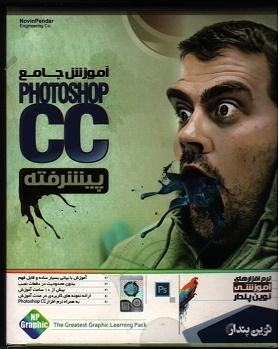 آموزش جامع photoshop CC پیشرفته +نرم افزار
