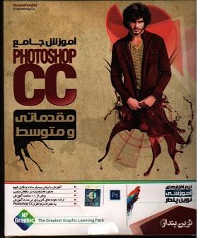 آموزش جامع photoshop CC مقدماتی و متوسط-همراه با نرم افزار