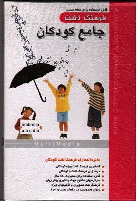 فرهنگ لغت جامع کودکان (قابل استفاده برای تمام سنین)