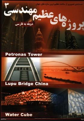 مستند پروژه های عظیم مهندسی 3 (دوبله فارسی)