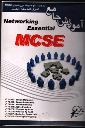 اموزش جامع Networking Essential MCSE