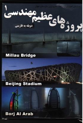 مستند پروژه های عظیم مهندسی 1 (دوبله فارسی)