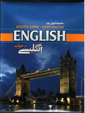 مجموعه آموزش زبان انگلیسی در خواب Roseta Stone