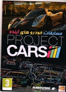 بازی مسابقات خودروهای آینده PROJECT CARS