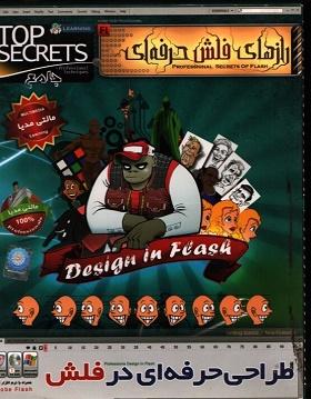 رازهای فلش حرفه ای: طراحی حرفه ای در فلش