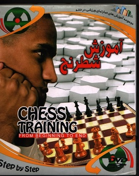 آموزش شطرنج در خانه