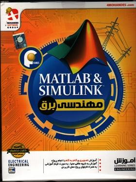 آموزش Matlab & Simulinkمهندسی برق