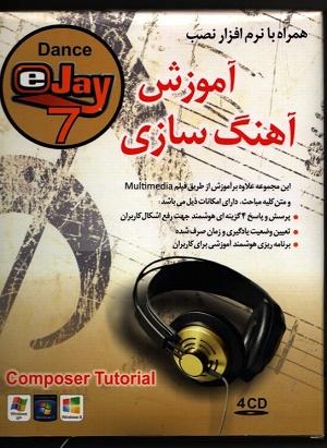 آموزش آهنگ سازیDance ejay 7