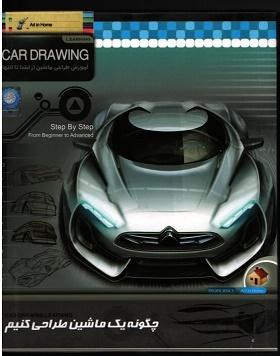 آموزش طراحی ماشین از ابتدا تا انتها Car drawing