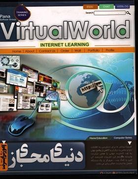 نرم افزار آموزش دنیای مجازی - آموزش اینترنتVirtual World Internet Learning