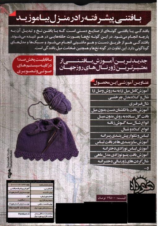 آموزش پیشرفته بافتنی و قلاب بافی-اورجینال-بافت انواع پیراهن،کلاه،کیف،شال