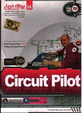 آموزش  Circuit Pilot