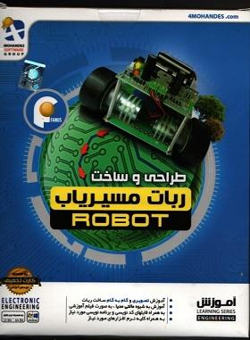 اموزش طراحی ربات مسیر یابRobot+کلیه نرم افزارهای مورد نیاز