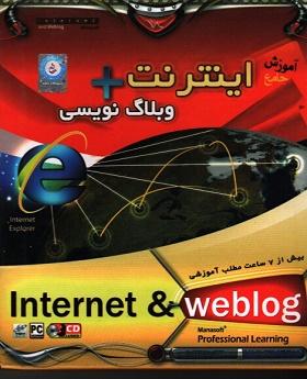 آموزش جامع اینترنت + وبلاگ نویسی