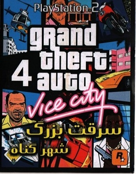 بازی پلی استیش2:(Grand Theft Auto 4(GTA4:Vice city