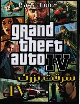 بازی پلی استیش2:(Grand Theft Auto IV(GTA IV