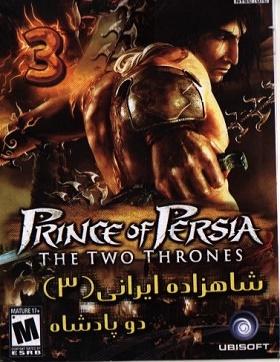 بازی شاهزاده ایرانی3- PS2