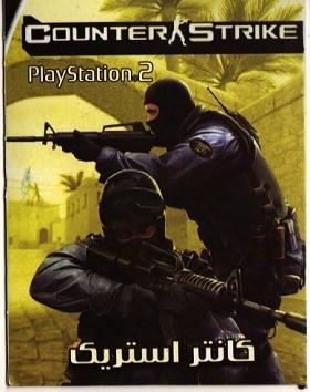 بازی Counter Strike PS2