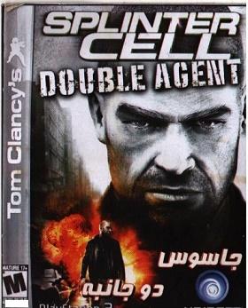 بازی جاسوس دو جانبه Splinter Cell: Double Agent-PS2