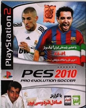 بازی PES 2010 با حضور تیم ملی ایران و لیگ برتر89-88-PS2