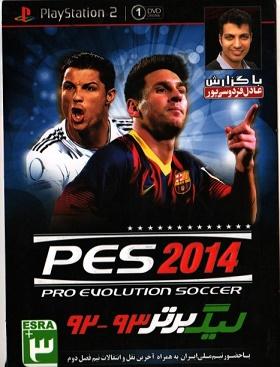 بازی PES 2014-PS2 با گزارش عادل فردوسی پور