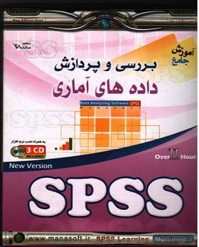 آموزش جامع SPSS -بررسی و پردازش داده های آماری