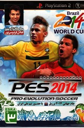 بازی(PES 2014 (PS 2 با گزارش عادل فردوسی پور