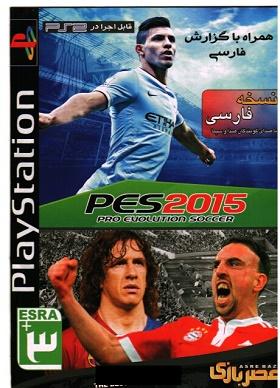 بازی پلی استیشن2:PES 2015 نسخه فارسی