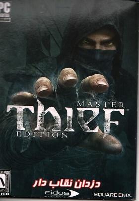 بازیMaster Thief Edition دزدان نقاب دار